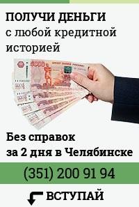 pomosh-pri-poluchenii-kredita-chelyabinsk (200x297, 25Kb)