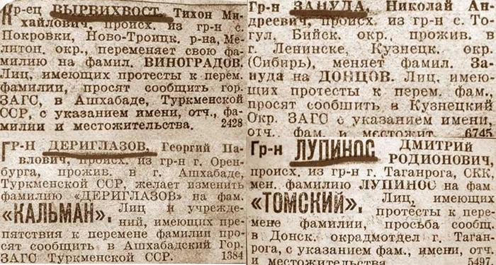 Что необходимо знать о русских фамилиях