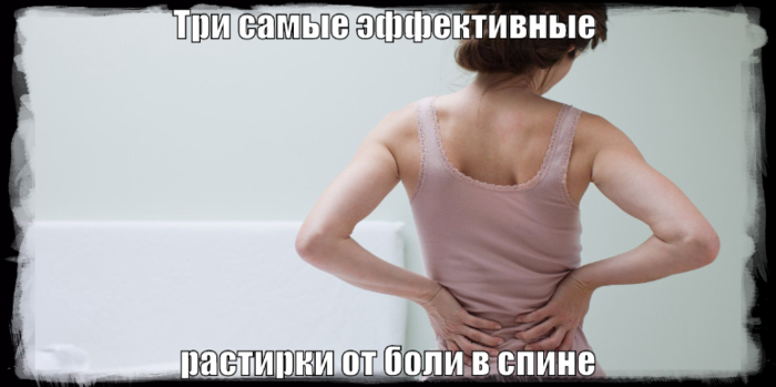 "alt=""Три самые эффективные растирки от боли в спине""/2835299_Tri_effektivnie_rastirki_ot_boli_v_spine1 (700x349, 224Kb)"
