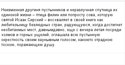 mail_100758004_Neizmennaa-drugina-pustynnikov-i-nerazlucnaa-sputnica-ih-odinokoj-zizni-_-ptica-filin-ili-poprostu-sova-kotoruue-svatoj-Isaak-Sirskij-_-voshvalaet-v-svoej-knige-kak-luebitelnicu-bezlued (400x209, 8Kb)