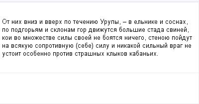 mail_100761049_Ot-nih-vniz-i-vverh-po-teceniue-Urupy-_-v-elnike-i-sosnah-po-podgoram-i-sklonam-gor-dvizutsa-bolsie-stada-svinej-koi-vo-mnozestve-sily-svoej-ne-boatsa-nicego-stenoue-pojdut-na-vsakuue-s (400x209, 6Kb)