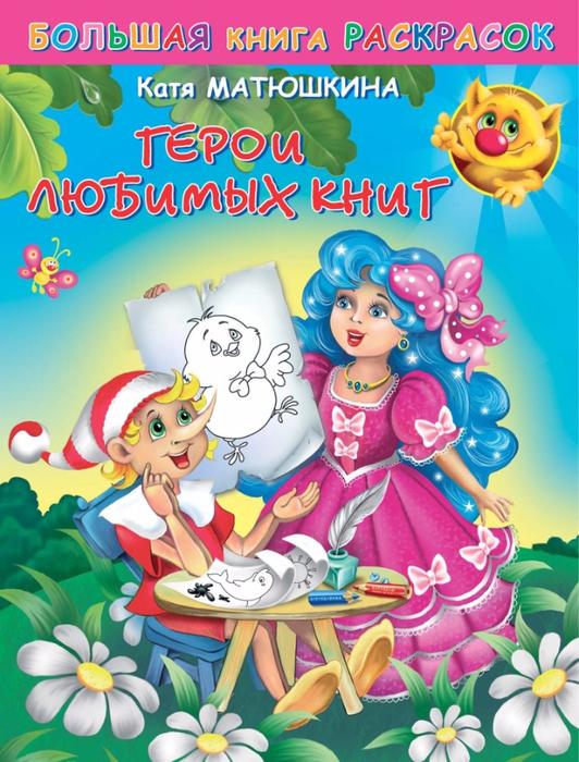 bolshaja_kniga_raskrasok_geroi_lubimih_knig-1 (532x700, 489Kb)