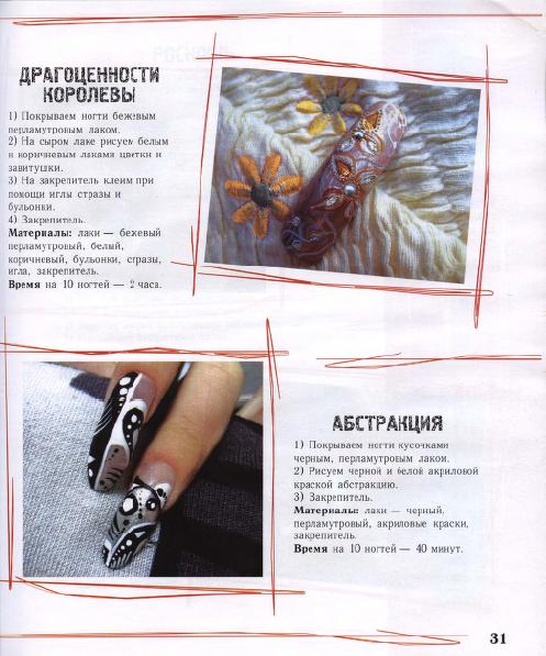 Безымянный3 (497x597, 612Kb)