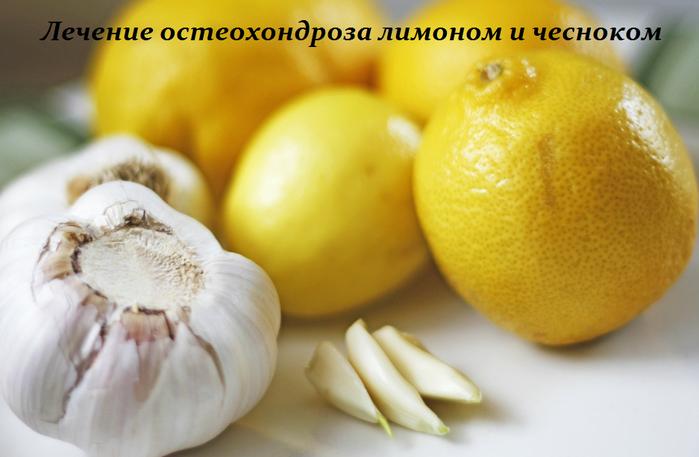 2749438_Lechenie_osteohondroza_limonom_i_chesnokom (700x457, 397Kb)