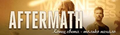Новая премьера сериала «Последствия (Aftermath) уже доступен к просмотру.)