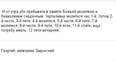 mail_100791720_I-ot-utra-ubo-prebyvati-v-pamati-Bozej-molitvoue-i-bezmolviem-serdecnym-terpelivne-molitisa-cas-1-j-potom-2-j-cesti-3-j-peti-4-j-molitisa-5-j-cesti-6-j-peti-7-j-molitisa-8-j-cesti-9-j-p (400x209, 7Kb)