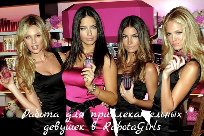 """alt=""""Работа для привлекательных девушек в RabotaGirls""""/2835299_Rabota_dlya_privlekatelnih_devyshek_v_RabotaGirls (700x465, 596Kb)"""
