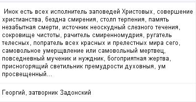 mail_100796805_Inok-est-vseh-ispolnitel-zapovedej-Hristovyh-soversenie-hristianstva-bezdna-smirenia-stolp-terpenia-pamat-nezabytnaa-smerti-istocnik-neoskudnyj-sleznogo-tecenia-sokrovise-cistoty-racite (400x209, 9Kb)
