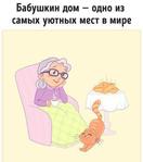 Превью бабушка (444x502, 78Kb)