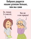 Превью бабушка (4) (432x530, 102Kb)