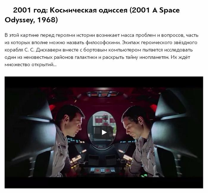 10 лучших фильмов о космосе за всю историю кино (700x648, 263Kb)