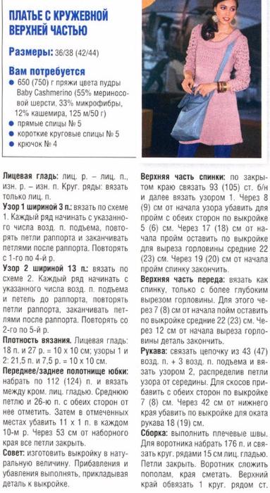 plat-roz1 (383x700, 321Kb)
