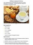 Превью рецепты напитков 2 (445x604, 130Kb)