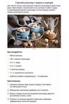 Превью рецепты напитков 5 (400x604, 152Kb)