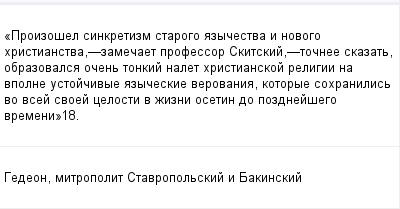 mail_100800753_Proizosel-sinkretizm-starogo-azycestva-i-novogo-hristianstva_zamecaet-professor-Skitskij_tocnee-skazat-obrazovalsa-ocen-tonkij-nalet-hristianskoj-religii-na-vpolne-ustojcivye-azyceskie (400x209, 7Kb)