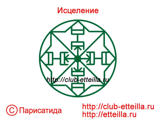 5178252_Iscelenie (682x521, 155Kb)