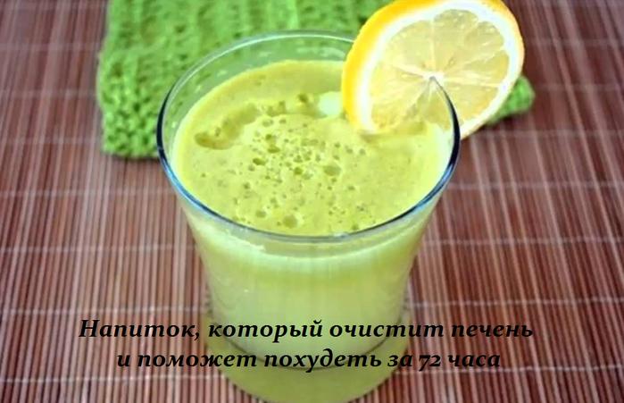 2749438_Napitok_kotorii_ochistit_pechen_i_pomojet_pohydet_za_72_chasa (700x451, 398Kb)