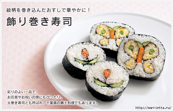 Детские суши. Можно ли давать детям суши (36) (580x374, 167Kb)