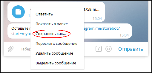 �������� bot ��� ������ ���� ��� Telegram