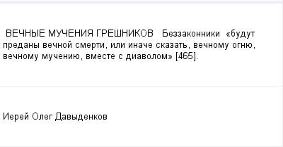 mail_99901850_VECNYE-MUCENIA-GRESNIKOV-------Bezzakonniki------_budut-predany-vecnoj-smerti-ili-inace-skazat-vecnomu-ognue-vecnomu-muceniue-vmeste-s-diavolom_-_465_. (400x209, 6Kb)
