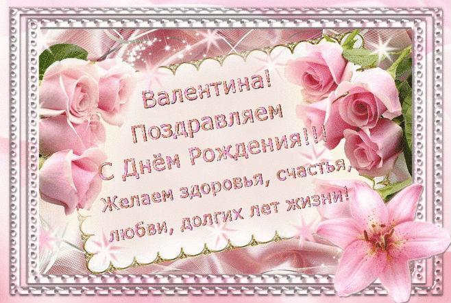 Поздравления с днём валентины для валентины