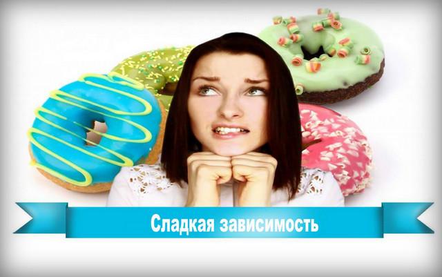 http://img0.liveinternet.ru/images/attach/d/1/131/800/131800238_Zavisimost_ot_sladkogo6.jpg