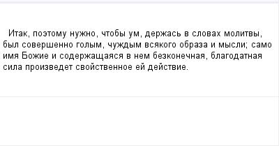 mail_100811187_Itak-poetomu-nuzno-ctoby-um-derzas-v-slovah-molitvy-byl-soversenno-golym-cuzdym-vsakogo-obraza-i-mysli_-samo-ima-Bozie-i-soderzasaasa-v-nem-bezkonecnaa-blagodatnaa-sila-proizvedet-svojs (400x209, 5Kb)