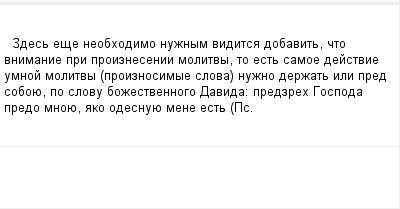mail_100811350_Zdes-ese-neobhodimo-nuznym-viditsa-dobavit-cto-vnimanie-pri-proiznesenii-molitvy-to-est-samoe-dejstvie-umnoj-molitvy-proiznosimye-slova-nuzno-derzat-ili-pred-soboue-po-slovu-bozestvenno (400x209, 6Kb)