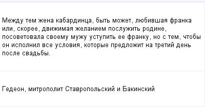mail_100812535_Mezdu-tem-zena-kabardinca-byt-mozet-luebivsaa-franka-ili-skoree-dvizimaa-zelaniem-posluzit-rodine-posovetovala-svoemu-muzu-ustupit-ee-franku-no-s-tem-ctoby-on-ispolnil-vse-uslovia-kotor (400x209, 7Kb)