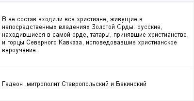 mail_100813019_V-ee-sostav-vhodili-vse-hristiane-zivusie-v-neposredstvennyh-vladeniah-Zolotoj-Ordy_-russkie-nahodivsiesa-v-samoj-orde-tatary-prinavsie-hristianstvo-i-gorcy-Severnogo-Kavkaza-ispovedova (400x209, 6Kb)