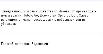 mail_100820274_Zvezda-pluesi-zarami-Bozestva-ot-Iakova-ot-mraka-soder-imym-vozsia_-Toboue-bo-Vsecistaa-Hristos-Bog-Slovo-voplosenno-imze-prosvesaemi-s-nebesnymi-voi-ta-ublazaem. (400x209, 6Kb)
