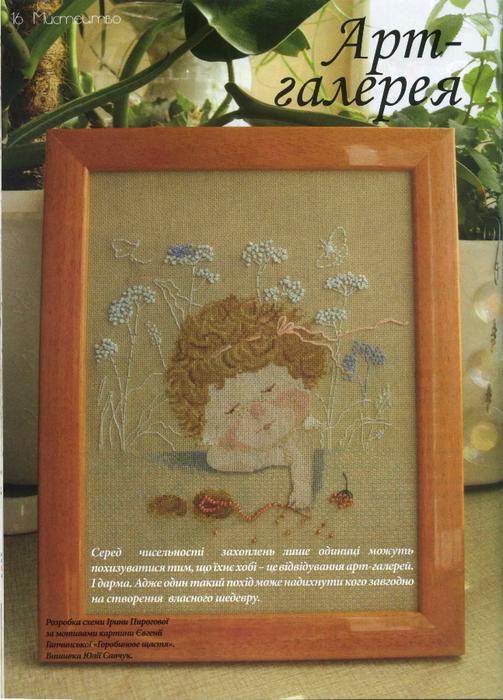 В«ukr vishВ»_02_2012_16 (503x700, 459Kb)