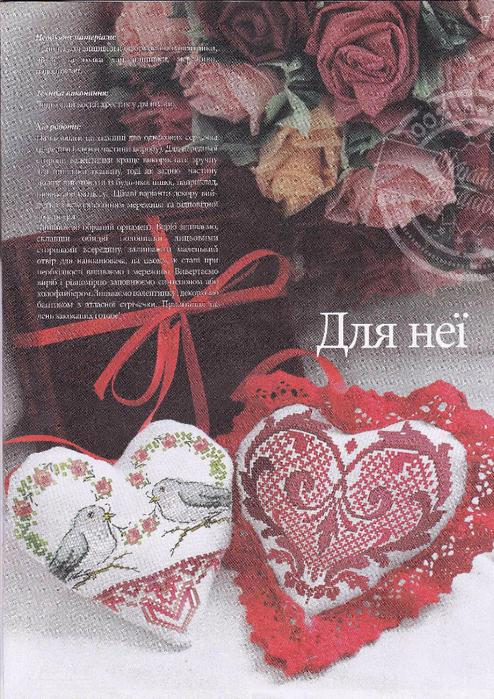 В«UKR_WyshivkaВ»33(1)-2015_17 (494x700, 521Kb)