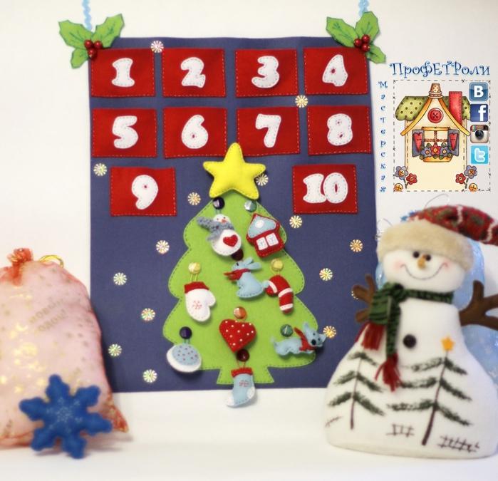 6105946_Advent_kalendar2 (700x675, 330Kb)