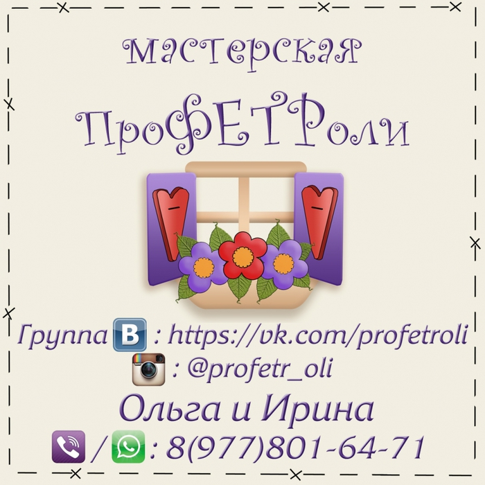 6105946_kvadratik_s_okoshkom_Mastarskaya_ProFETRoli (700x700, 256Kb)