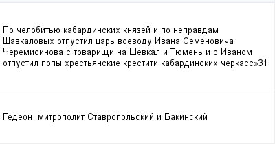 mail_100832650_Po-celobitue-kabardinskih-knazej-i-po-nepravdam-Savkalovyh-otpustil-car-voevodu-Ivana-Semenovica-Ceremisinova-s-tovarisi-na-Sevkal-i-Tuemen-i-s-Ivanom-otpustil-popy-hrestanskie-krestiti (400x209, 7Kb)