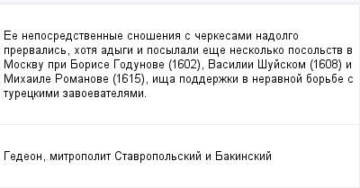 mail_100833082_Ee-neposredstvennye-snosenia-s-cerkesami-nadolgo-prervalis-hota-adygi-i-posylali-ese-neskolko-posolstv-v-Moskvu-pri-Borise-Godunove-1602-Vasilii-Sujskom-1608-i-Mihaile-Romanove-1615-isa (400x209, 7Kb)