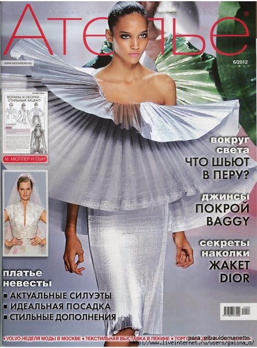 Журнал Ателье Смотреть Онлайн Платья Блузки