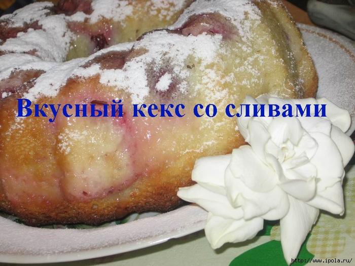 "alt=""Вкусный кекс со сливами""/2835299_VKYSNII_KEKS_SO_SLIVAMI (700x525, 293Kb)"