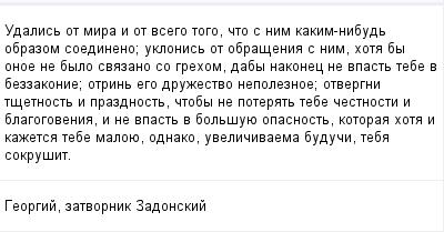mail_100846456_Udalis-ot-mira-i-ot-vsego-togo-cto-s-nim-kakim-nibud-obrazom-soedineno_-uklonis-ot-obrasenia-s-nim-hota-by-onoe-ne-bylo-svazano-so-grehom-daby-nakonec-ne-vpast-tebe-v-bezzakonie_-otrin- (400x209, 9Kb)