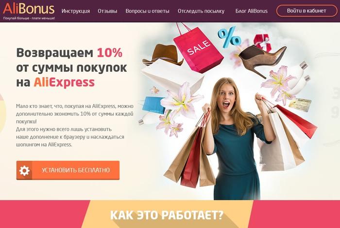 что такое алиэкспресс, что такое алибонус, что такое кэшбэк, как работает алибонус, как работает кэшбэк, как экономить на покупках в интернете, /4682845_Bezimyannii (700x471, 93Kb)