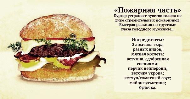 recepty-burgerov-4 (604x317, 219Kb)