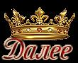 корона (110x89, 17Kb)