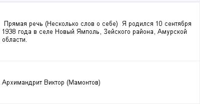 mail_100863811_Pramaa-rec-Neskolko-slov-o-sebe------A-rodilsa-10-sentabra-1938-goda-v-sele-Novyj-Ampol-Zejskogo-rajona-Amurskoj-oblasti. (400x209, 6Kb)