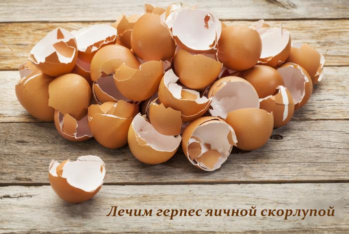 2749438_Lechim_gerpes_yaichnoi_skorlypoi (700x469, 503Kb)
