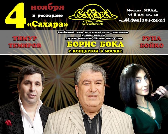 концерт Бориса Бока в Москве 2016 год/6106858_ (700x560, 291Kb)