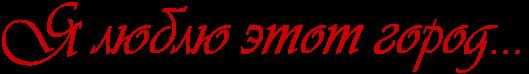 2835299_Ya_lublu_etot_gorod (529x74, 9Kb)
