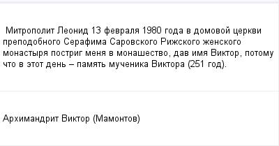 mail_100879212_Mitropolit-Leonid-13-fevrala-1980-goda-v-domovoj-cerkvi-prepodobnogo-Serafima-Sarovskogo-Rizskogo-zenskogo-monastyra-postrig-mena-v-monasestvo-dav-ima-Viktor-potomu-cto-v-etot-den-_-pam (400x209, 7Kb)