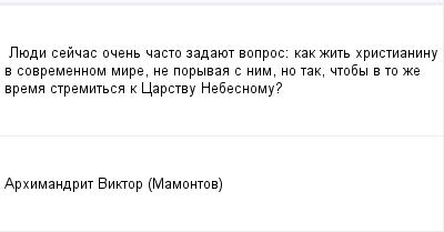 mail_100879775_Luedi-sejcas-ocen-casto-zadauet-vopros_-kak-zit-hristianinu-v-sovremennom-mire-ne-poryvaa-s-nim-no-tak-ctoby-v-to-ze-vrema-stremitsa-k-Carstvu-Nebesnomu_ (400x209, 5Kb)
