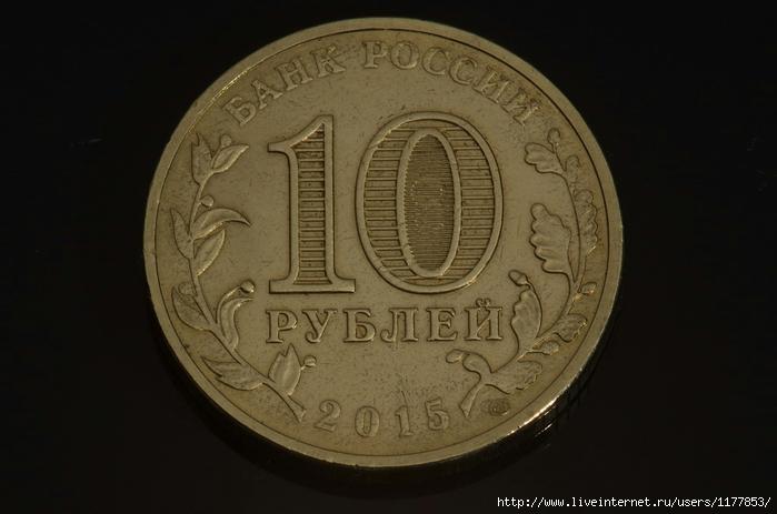 10руб-решка (700x463, 188Kb)
